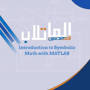 Cross Validation MATLAB - MATLAB For Engineers